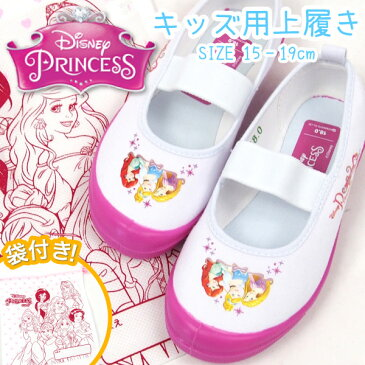 【即納】Disney ディズニー バレーシューズ 6923 ディズニープリンセス キッズ 上履き うわばき 上靴 バレエ 巾着 学校 スクールシューズ キャラクター 子供靴