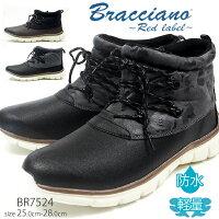 BraccianoブラッチャーノショートブーツBR7524メンズ4cm防水設計雨雨靴サイドファスナーカップインソールメンズ靴軽量カジュアル雪