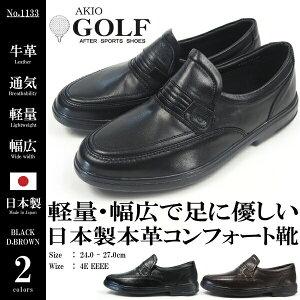 5b2cc799aa076 コンフォートシューズ メンズ AKIO GOLF アキオゴルフ GF1133 Uチップ 日本製 通気性 4E 幅広
