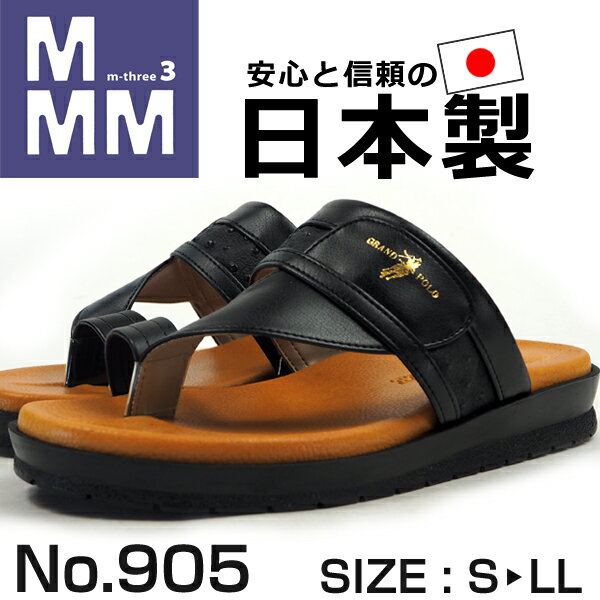 M.M.M エムスリー コンフォートサンダル 905 メンズ 脱ぎ履きラクラク 高反発 クッション 日本製 国産 トングサンダル 鼻緒サンダル ベンハーサンダル画像