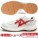 体育館シューズ 運動靴 メンズ レディース ASAHI アサヒシューズ グリッパー37 ジュニア スニーカー 4E 幅広 オブリークラスト設計 白靴
