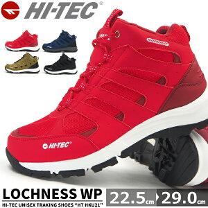 【即納】 トレッキングシューズ メンズ レディース ハイテック HI-TEC LOCHNESS WP HT HKU21 ロックネスWP 3E 幅広 防水設計 ウィンターブーツ アウトドア スノトレ
