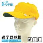 【即納】通学帽子 キッズ no182 野球型 通学帽 黄色 黄色帽子 野球帽 小学校 幼稚園 入学 入園 一年生 男の子 男児