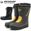 【特価】 長靴 メンズ ダンロップ DUNLOP BG322 ドルマンBG322 防寒長靴 防寒中敷