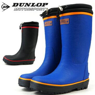 【即納】 長靴 キッズ ダンロップ DUNLOP BJ053 ドルマンJ053 防寒長靴 通学 雪遊び