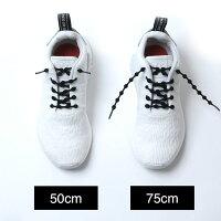 キャタピランCATERPYRUN靴紐N50N75メンズレディース靴ひもゴム紐結ばない