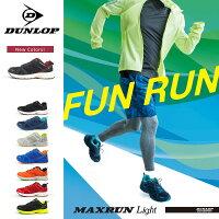 DUNLOPダンロップランニングシューズメンズ全5色マックスランライトM216M216軽量設計4E幅広反射材ジョギングマラソンダイエット運動靴
