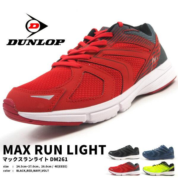 ダンロップDUNLOPランニングシューズマックスランライトM261DM261メンズ軽量設計4E幅広反射材ジョギングマラソンダイエ