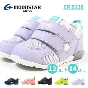 ムーンスター キャロット moonstar carrot スニーカー CR B120 キッズ 子供靴 ベビーシューズ ファーストシューズ 幅広 3E ゆったり 速乾 清潔