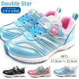 ダブルスター Double Star スニーカー 4871 キッズ 子供靴 星 キラキラ ゴム紐 メッシュ 脱ぎやすい 履きやすい