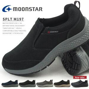防水スリッポン スニーカー メンズ ムーンスター moonstar サプリストM197 SPLT M197 カジュアルシューズ ウォーキング 幅広設計 4E 防水設計 外反母趾 抗菌防臭 銀イオン 厚底