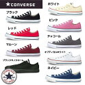 ������̵����CONVERSECANVASALLSTAROX����С������ˡ�������󥺥�ǥ������?���å�