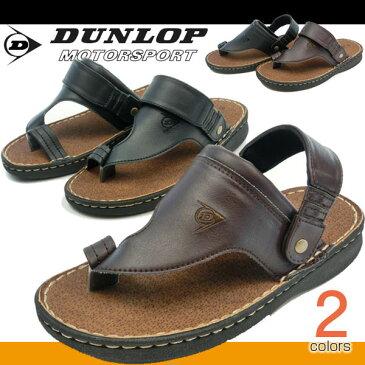 【即納】DUNLOP ダンロップ コンフォートサンダル メンズ 全2色 DCS62 男性 紳士 2way バックバンド ベンハー