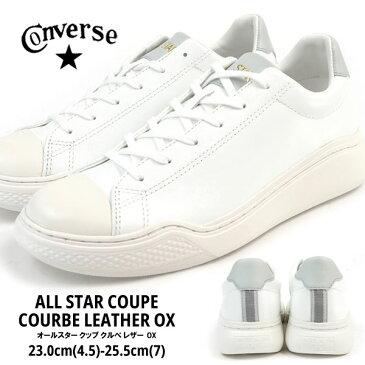 コンバース CONVERSE スニーカー ALL STAR COUPE COURBE LEATHER OX オールスター クップ クルベ レザー OX レディース レザー 本革 白スニーカー カジュアル シンプル 厚底