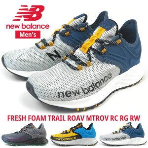 ニューバランス newbalance スニーカー FRESH FOAM TRAIL ROAV フレッシュフォームトレイルローヴ MTROV RC RG RW メンズ トレイルランニング カジュアルシューズ ローカット 紐靴 レースアップ