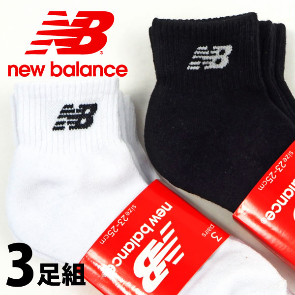 ニューバランスnewbalanceソックスJASL7793/JASL7789メンズレディースミッドレングス3Pソックス靴下ホワイ