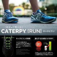 キャタピーCATERPY靴紐CATERPYRUNBQ6714シューズ関連アイテムキャタプラン+リフレクターモデル反射