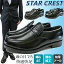 【送料無料】STAR CREST スタークレスト メンズビジネスシューズ 軽量 全3色 JB022/JB024/JB025 男性 紳士 撥水 幅広 4E