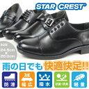 STAR CREST スタークレスト ビジネスシューズ JB101/JB103/JB105/JB106 メンズ 男性 紳士 撥水 軽量 幅広 3E 紐 ローファー モンク ストレートチップ