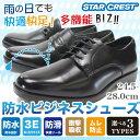 STAR CREST スタークレスト ビジネスシューズ JB601/JB604/JB607 メンズ 防水 雨 レースアップ 紐 ローファー ビット 幅広