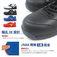プロテクティブスニーカー安全作業靴紐タイプメンズミズノmizunoALMIGHTYLS11LオールマイティLS11LF1GA2100樹脂先芯JSAA規格A種セーフティシューズ3E幅広設計軽量設計紐靴紐タイプムレにくい軽い衝撃吸収クッション性