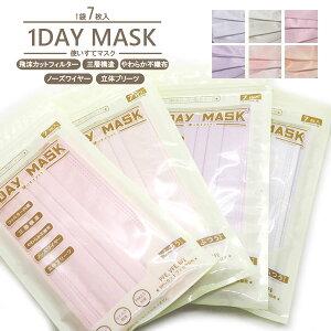 マスク メンズ レディース 1DAY MASK 1daymask4 カラーマスク 血色マスク タイダイ マーブル 7枚入り 7枚組 ディスポマスク 使い捨て