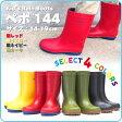 【送料無料】ASAHI アサヒ 長靴 キッズ 全4色 ペポ144 かわいい 子供用 レインブーツ 男の子 女の子 雨の日 日本製