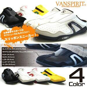 ヴァンスピリット スリッポンスニーカー クロッグ ウォーキング スポーツ スニーカー