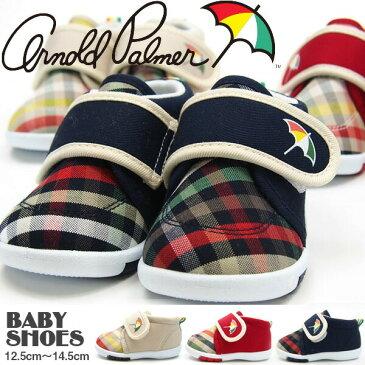 【大特価/即納】 Arnold Palmer アーノルドパーマー スニーカー キッズ 全3色 AP0160 ベビー 子供靴 ファーストシューズ 女の子 男の子 チェック お祝い プレゼント