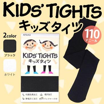 【即納】ATSUGI アツギ KIDS' TIGHTS キッズタイツ 110デニール キッズ 全2色 TC6011 防寒 あったか 白 黒 お遊戯会 男の子 女の子 子供用 日本製