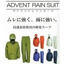 カジメイク Kajimeiku ADVENT RAIN SUIT メンズ 全5色 7540 アドペントレインスーツ ムレに強く、雨に強い。 レインコート 防水上下セット 透湿防水素材 合羽 カッパ 雨具 1