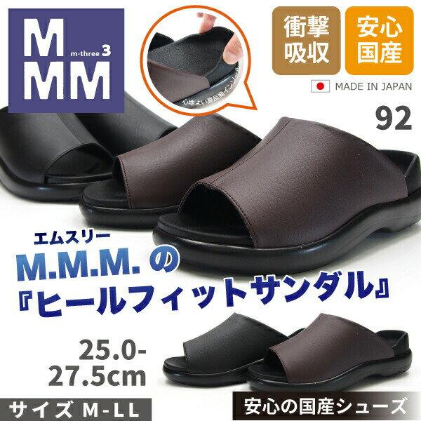 M.M.M. エムスリー コンフォートサンダル メンズ 全2色 92 脱ぎ履きラクラク カジュアル 普段履き 幅広 男性 紳士 日本製画像