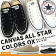 【送料無料】【あす楽】CONVERSE コンバース ローカットスニーカー メンズ レディース 全2色 CANVAS ALL STAR COLORS OX 1CJ606 1CJ607 キャンバス オールスター カラーズ OX