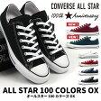 【送料無料】【あす楽】CONVERSE コンバース ローカットスニーカー レディース 全4色 ALL STAR 100 COLORS OX オールスター カラーズ 限定モデル