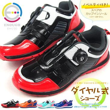 【大特価/即納】 ENOUGH イナフ スニーカー キッズ 全4色 EN-030 ダイヤル式 ジュニア キッズシューズ フィンガーベッドインソール 軽量 通学 子供靴 男の子 女の子