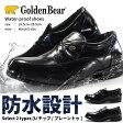 【あす楽】【送料無料】GOLDEN BEAR ゴールデンベアー 防水靴 メンズ 全2種 GB-074 GB-075 Uチップ プレーントゥ ビジカジ プレゼント 敬老の日