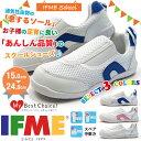 【即納】IFME イフミー スクールシューズ キッズ 全3色...