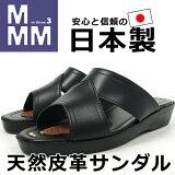 M.M.M. エムスリー メンズサンダル メンズ 1010 脱ぎ履きラクラク カジュアル 普段履き 男性 紳士 日本製 天然皮革