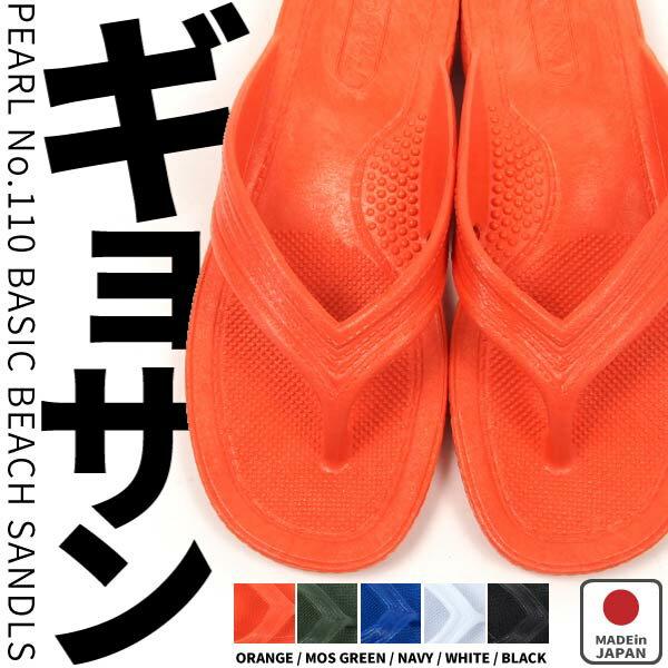 【即納/返品不可】ギョサン パール ビーチサンダル メンズ 紳士 No.110 メタリック トングサンダル ビーサン 日本製 国産 大きいサイズ 大きいサンダル PEARL