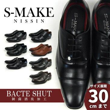 ビジネスシューズ メンズ S-MAKE エスメイク N-1200/1201/1202/1210/1213 冠婚葬祭 制菌消臭加工 快適 フォーマル ストレートチップ 紳士靴