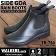 【送料無料】TRACKERS-MATE トラッカーズメイト ビジネス レインブーツ メンズ 全2色 TR-744 ショート 完全防水 ウィングチップ サイドゴア 長靴