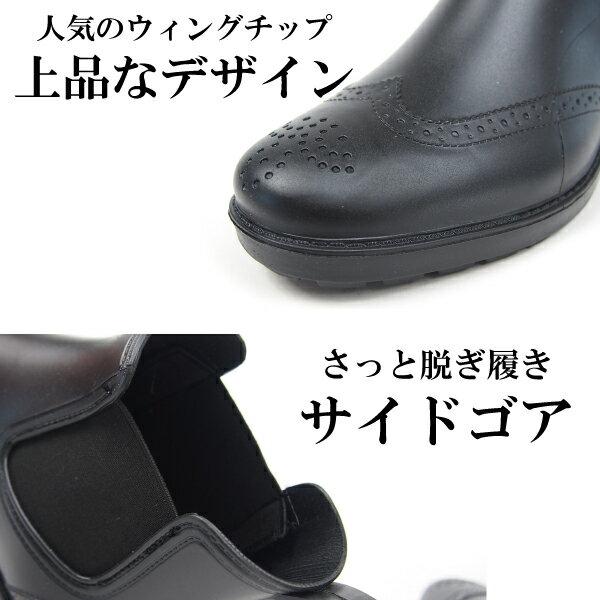 TRACKERS-MATE トラッカーズメイト ビジネス レインブーツ メンズ 全2色 TR-744 ショート 完全防水 ウィングチップ サイドゴア 長靴