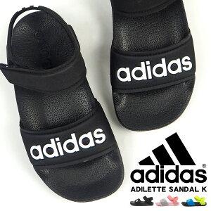 アディダス adidas サンダル ADILETTE SANDAL K G26879 FY8849 FY8850 キッズ アディレッタ サンダル スポーツサンダル 子供靴 ジュニア スポサン 男の子 女の子