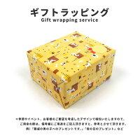 ギフトラッピング(プレゼント包装)
