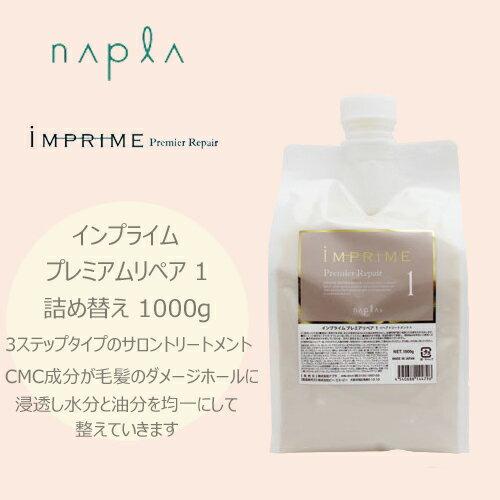 ナプラ インプライム プレミアリペア 1(1液)1000g(3ステップタイプのサロントリートメント)【ナプラ トリートメント】