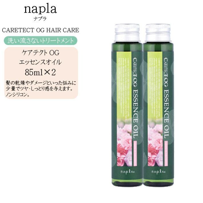 【2本セット】ナプラ napla ケアテクトOG エッセンスオイル 85ml×2