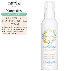 ナプラ naplaナチュラグローリー ボディーフレグランスローション 200ml