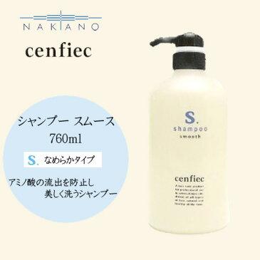 ナカノ NAKANO センフィーク シャンプー スムース 760ml【ナカノ センフィーク シャンプー 美容室 シャンプー サロン アミノ酸シャンプー】