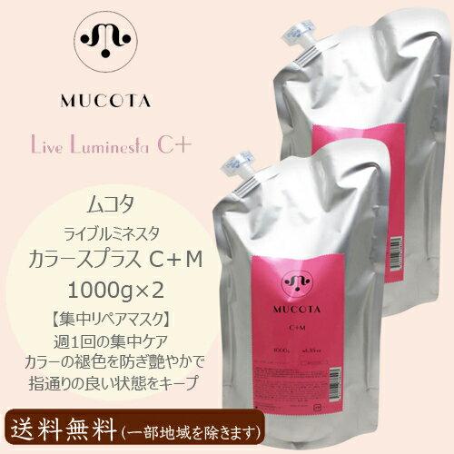 【送料無料】【2個セット 詰め替え】ムコタ MUCOTA ライブルミネスタ カラープラス C+M 1000g×2(集中リペアマスク)【業務用 トリートメント サロントリートメント 美容室】