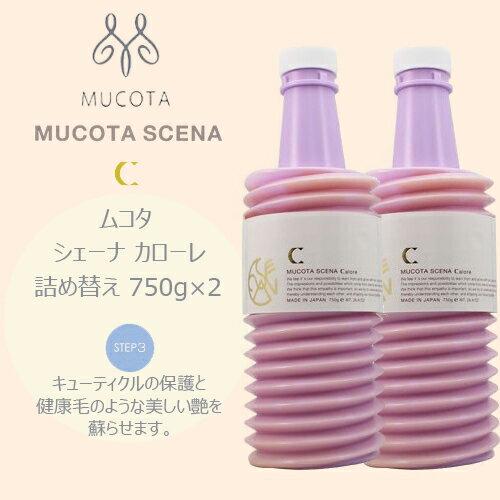 【2個セット 詰め替え】ムコタ MUCOTA シェーナ カローレ 750g×2(システムトリートメントSTEP3)【ムコタ トリートメント サロントリートメント 美容室】